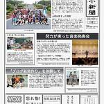 新聞ブログの写真