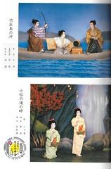 Aki no Kamogawa Odori 1979 004 (cdowney086) Tags: geiko geisha  1970s hisako pontocho onoe   kamogawaodori  mameharu ichisono mameshizu ichisen