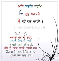 ਮਨ ਬਚ ਕ੍ਰਮ (DaasHarjitSingh) Tags: srigurugranthsahibji sggs sikh sikhism singh satnaam sahib shaib waheguru gurbani guru granth