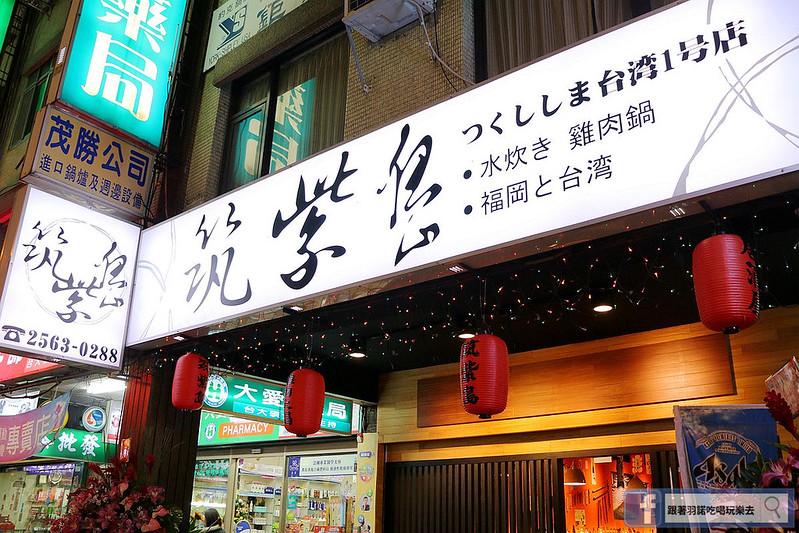 水炊き 筑紫島つくししま004