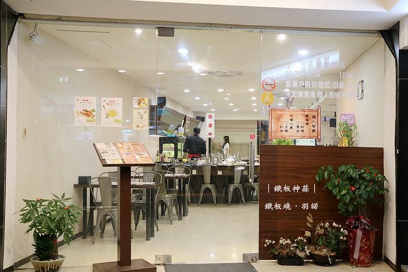 鐵板神蒜三重鐵板燒台北橋站美食003