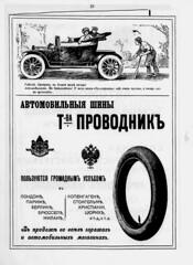 1911-04-25.  07.  10 (foot-passenger) Tags: 1911      automobilist russianstatelibrary rsl april russianillustratedmagazine