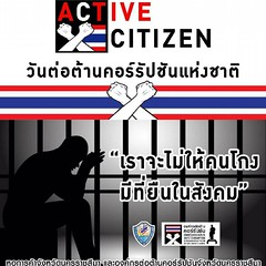 เมื่อเช้าดูข่าวทีวี มีข่าวที่น่าสนใจ ประเทศไทยเตรียม เปิดพิพิธภัณฑ์กลโกงชาติ ใกล้กับสำนักงานใหญ่ ปปช. เป็นการรวมมหกรรมการโกง ของคนโกงในโครงการต่างๆ เพื่อเปิดเผยสู่สาธารณะให้รับรู้ #เรามาถึงจุดนี้จุดที่ดีขึ้นเรื่อยๆ