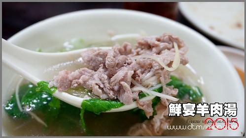 鮮宴羊肉湯00.jpg