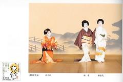 Kitano Odori 2009 010 (cdowney086) Tags: maiko geiko geisha naoko    kamishichiken   kitanoodori katsukiyo  hanayagi naokazu