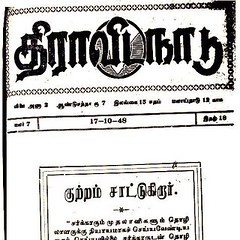 An old magazine name plate. Dravidanaadu published on 1948. #tamiltypography #tamil #tamiltype #magazine #newspaper https://www.instagram.com/p/BLVyoc5AlRg/ (Tharique Azeez) Tags: tamil typography type typedesign design