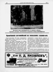 1911-04-25.  07.  18 (foot-passenger) Tags: 1911      automobilist russianstatelibrary rsl april russianillustratedmagazine
