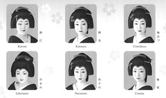 Kitano Odori 2009 017 (cdowney086) Tags: geiko geisha katsue katsuya   kamishichiken  kitanoodori   umeha hanayagi ichimame umeshizu naosome