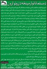 dh musalmanao tar menza dh zrono taroon (idreesdurani786) Tags: she de dr ke khan vote yaw      khoob    mashar  tehreek       rekhtya