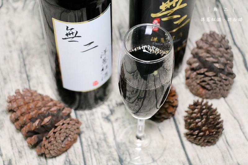 無二洋蔥紅酒&無山台灣有機烏龍茶03
