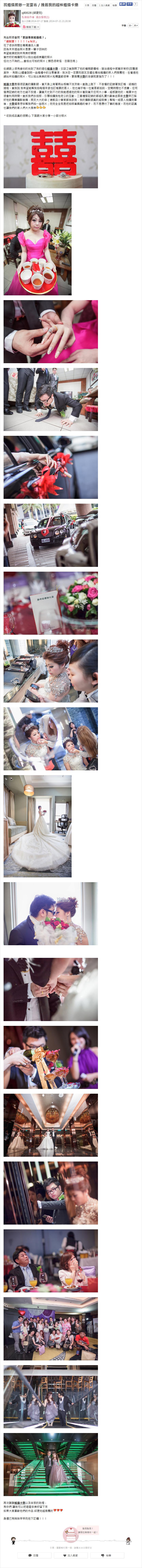 婚攝推薦,推薦婚攝,婚禮攝影師推薦,非常婚禮推薦,婚攝卡樂推薦,婚攝,140601非常婚禮