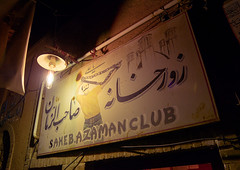 saheb a zaman club zurkhaneh billboard, Yazd Province, Yazd, Iran (Eric Lafforgue) Tags: street people men sport horizontal training persian athletic iran muslim text performance middleeast persia nobody nopeople bodybuilding indoors ritual script tradition activity kashan sufi sufism cultures yazd zurkhaneh shiite practising waterreservoir exercising persiangulfstates traditionalsport  onlymen  17044 colourimage  zourkhaneh iro abanbar isfahanprovince arabicalphabet  zurkhane yazdprovince muscularbuild westernasia houseofstrength