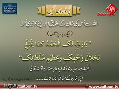 8-11-16) Arabian jewellers (zaitoon.tv) Tags: mohammad prophet islamic hadees hadith ahadees islam namaz quran nabi zikar
