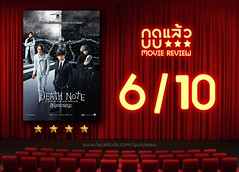 Death Note Light Up the New World review
