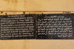 Khalifa House, Omdurman, Sudan (msadurski) Tags: sudan cyclingegyptsudan200910 śladamistasiainel khalifa mahdi omdurman السودان