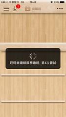 在網路不穩定時會因為要確認連線狀態而卡住 (in_future) Tags: mobile reading ebook app mybook taiwanmobile 台灣大哥大 myfone 樂讀館