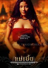 Mae bia (2001) แม่เบี้ย
