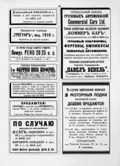 1911-04-25.  07.  49 (foot-passenger) Tags: 1911      automobilist russianstatelibrary rsl april russianillustratedmagazine
