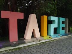Songshan Cultural and Creative Park (leoglenn_g) Tags: taipei