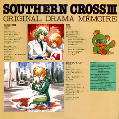 "The Lylics of the insert three songs : ANL-1035 Super Dimension Cavalry SOURHERN-CROSS O.S.T. - III "" mémoire"" (yuiyuasa) Tags: robotech super dimention cavalry southern cross masters dana sterling jeanne francaix nova satori marie crystal zor prime army"