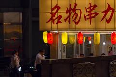 Nishiki-Dori, Nishiki-bashi, Nagoya (kinpi3) Tags: street japan night eos 7d nagoya   200mm  nishikidori ef200mm meieki eos7d