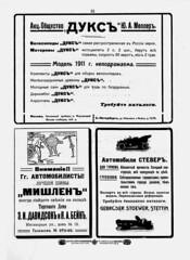 1911-04-25.  07.  52 (foot-passenger) Tags: 1911      automobilist russianstatelibrary rsl april russianillustratedmagazine