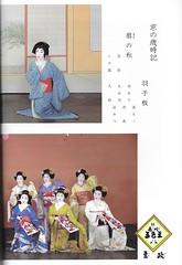 Aki no Kamogawa Odori 1989 006 (cdowney086) Tags: kamogawaodori pontocho onoe 1980s    geiko geisha   maiko  mameharu hisamatsu momino ichimari mamemitsu ichisuzu        ichich