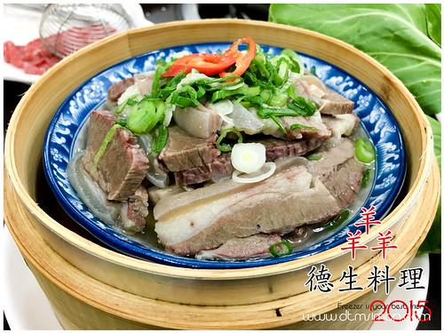 德生羊肉00.jpg