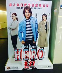 真心好睇。 btw I like the slogan😆 #hkig #ig #igers #movie #cinema #HERO #木村拓哉 #松たか子 #北川景子 #映画 #life #lifestyle