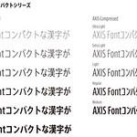 アクシスフォント コンパクトシリーズの写真