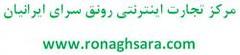 مرکز تجارت اینترنتی رونق سرای ایرانیان (iranpros) Tags: notebook اینترنتی کامپیوتر خرید رونق ایرانیان مرکز سرای تجارت افزایشفروش تخفیفبیشتر رونقسرا مرکزتجارتاینترنتیرونقسرایایرانیان مشتریانگروهی
