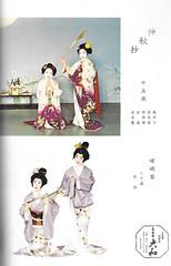 Aki no Kamogawa Odori 1975 006 (cdowney086) Tags: maiko geiko geisha  1970s pontocho makiko onoe    kamogawaodori  shinahide mameharu shinatomi