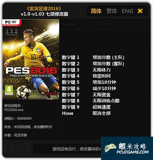 實況足球2016 v1.0-v1.03七項修改器風靈月影版