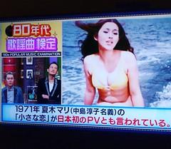 日本最古のプロモーションビデオは、#1971  #夏木マリ 中島淳子の #小さな恋