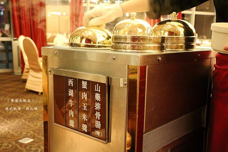 華漾大飯店港式飲茶042