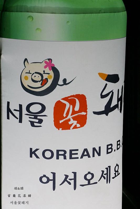 首爾花漾豬士林韓式料理104