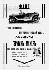 1911-02-25.  04  48 (foot-passenger) Tags: 1911      russianstatelibrary russianillustratedmagazine rsl automobilist february