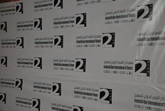 Al Qasr (7) (Al Qasr International Festival of Theater - ) Tags: festival de theatre dar el international morocco maroc ksar salle alqasr spectacle  kebir        takafa