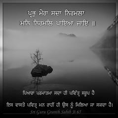 ਪਵਿਤੱਰ ਰੱਬ ਤੇ ਪਵਿੱਤਰ ਮਨ (DaasHarjitSingh) Tags: srigurugranthsahibji sggs sikh sikhism satnaam waheguru gurbani guru granth singh khalsa