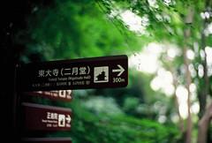 (Edodo^^) Tags: e100vs japan noct