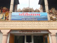 Bhaktidhama-Nasik-68 (umakant Mishra) Tags: bhaktidham bhaktidhamtemple bhaktidhamtrust godavaririver maharastra nashik pasupatinathtemple soubhagyalaxmimishra touristspot umakantmishra