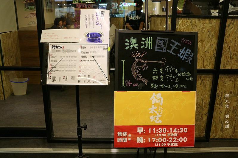 五分鋪鍋物鍋太炫鍋物07