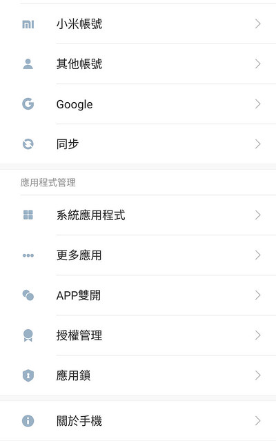 Screenshot_2016-10-28-18-19-46-058_com.android.settings_03