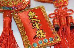 26. Keepsake - 116 Pictures in 2016 (Krasivaya Liza) Tags: 116 26116 26 keepsake sachet china red chinese wedding luck lucky atlanta ga georgia 116picturesin2016 nikon photo challenge the116 116pictures 2016 ayearinphotos