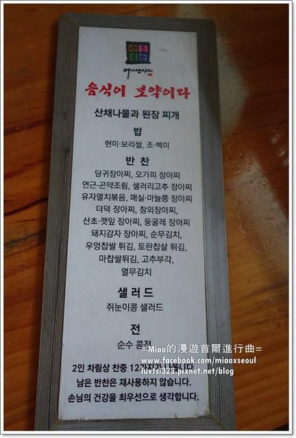 마니산산채비빔밥01
