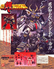 Musha Gundam Mk-II 1989 (Vintage Hobby Magazines) (Solitude is preferred) Tags: giantrobot samurai gundam edo mech bandai showa modelkit gunpla heisei