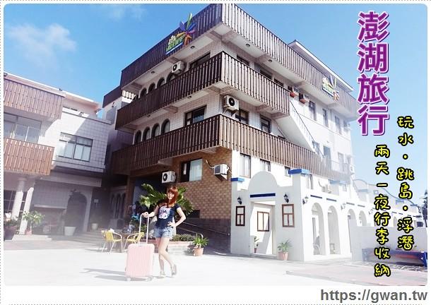 [3天2夜行李箱] TravelHouse–爵世風華 20吋PC鋁框鏡面行李箱+海島10公斤行李收納♥
