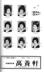Kamogawa Odori 1974 011 (cdowney086) Tags: geiko geisha  1970s pontocho onoe   kamogawaodori   mameharu hisafumi mameyuki shinatomi ichitoyo shinayoshi ichisen umeyu