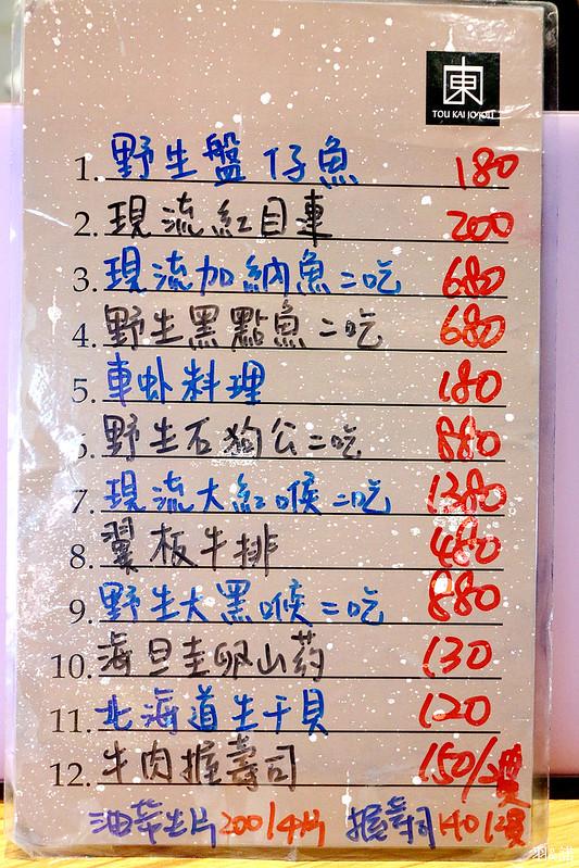 東街日本料理37