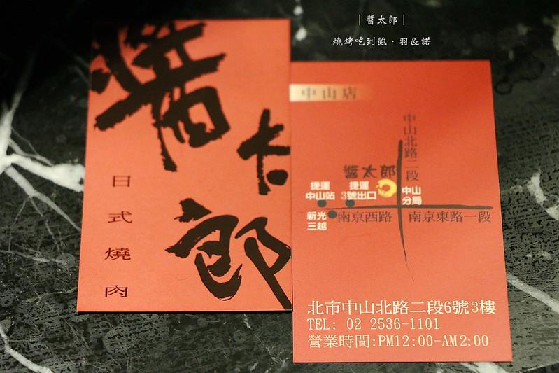 台北捷運中山醬太郎日式燒肉吃到飽98